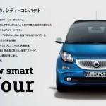 スマート「新型smart forfour」=4人乗りスマート日本国内発表;デザイン画像集