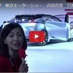 東京モーターショーを疑似体験;日産ブース紹介動画【吉田由美篇】