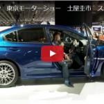 東京モーターショーを疑似体験;スバルブース紹介動画【土屋圭市篇】