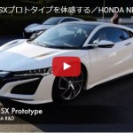 ホンダ「新型NSX」国内試乗:日本国内でついに初登場!