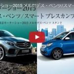 メルセデス・ベンツ/スマート:東京モーターショープレスカンファレンス【動画】