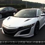 ホンダ「新型NSX」実車走行シーンを初公開@日本国内