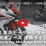 『東京モーターショー2015』:主要バイクメーカー注目車種をダイジェスト【動画;14分】