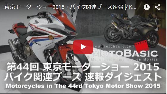 東京モーターショー2015 バイクメーカーダイジェスト