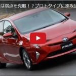 トヨタ「新型プリウス 2016」試乗インプレッション動画【国沢光宏篇】