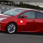 トヨタ「新型プリウス 2016」試乗インプレッション動画【JIJIPRESS篇】