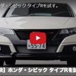 ホンダ「新型シビック・タイプR」試乗インプレッション動画【河口まなぶ篇】