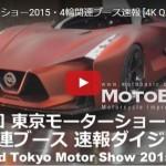 『東京モーターショー2015』:全主要メーカー注目車種をダイジェスト【動画;21分】