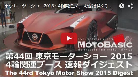 東京モーターショー2015 ダイジェスト