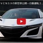 ホンダ「新型NSX/新型FCV」を公開;実車走行シーンを動画で!