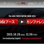 ホンダ「東京モーターショー2015」;公式プレスカンファレンス映像【動画】