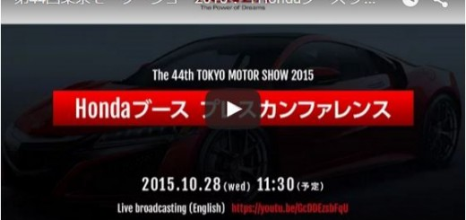 honda tms2015 press