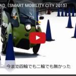 トヨタ「新型i-ROAD」試乗インプレッション動画【SMART MOBILITY CITY 2015篇】