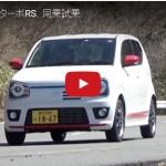 スズキ「新型アルトターボRS」試乗インプレッション【norimono.tv篇】