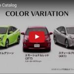 トヨタ「新型プリウス」発表;公式ビデオカタログ【動画】