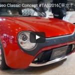 ホンダ「S660ネオクラシック」実車デザイン動画@東京オートサロン