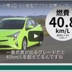 トヨタ「新型プリウス」試乗インプレッション【プロドライバー:トヨペット篇】