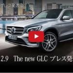 メルセデス・ベンツ「新型GLC」日本発売;公式プレス発表会映像