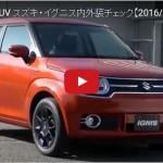 スズキ「新型イグニス」実車エクステリア&インテリアを動画で【デザイン篇】
