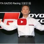 トヨタ「GAZOO Racing 2016年活動計画」発表会映像