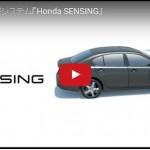 ホンダ「安全運転支援システム HONDA SENSING」技術解説ムービー