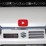 スズキ「新型アルトワークス」試乗インプレッション【ワインディング篇】