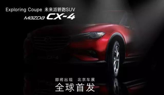 CX-4 teaser1
