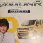 スズキ「新型ワゴンR」発表直前:カタログ画像集!