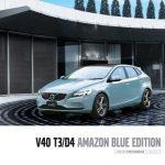 VOLVO「新型V40 T3/D4 AMAZON BLUE EDITION」日本発表;公式デザイン画像集!