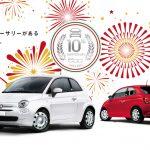 Fiat「500 Super Pop 10th Anniversary」10周年記念車を限定発売=超お得!