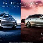 Mercedes-Benz Cクラスに「ローレウス エディション」を新設定