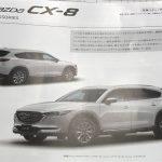 マツダ「新型CX-8」社内スタッフ資料が流出!