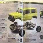 【更新】スズキ「新型ジムニー」最新カタログ情報!