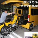 ホンダ「N-VAN」がバイクのトランポで話題に!