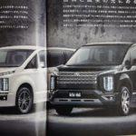 三菱「新型デリカD5」カタログ画像などなど11月20日発表へ!