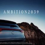 メルセデスベンツ「新型 Ambition2039」公式デザイン画像集!