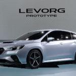 スバル「新型レヴォーグ」世界初公開:公式デザインギャラリー!